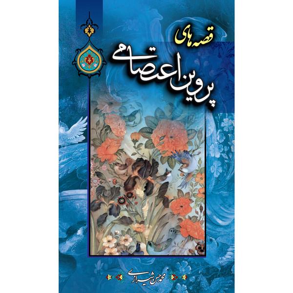 کتاب قصه های پروین اعتصامی اثر محمدحسن شیرازی انتشارات پیام محراب