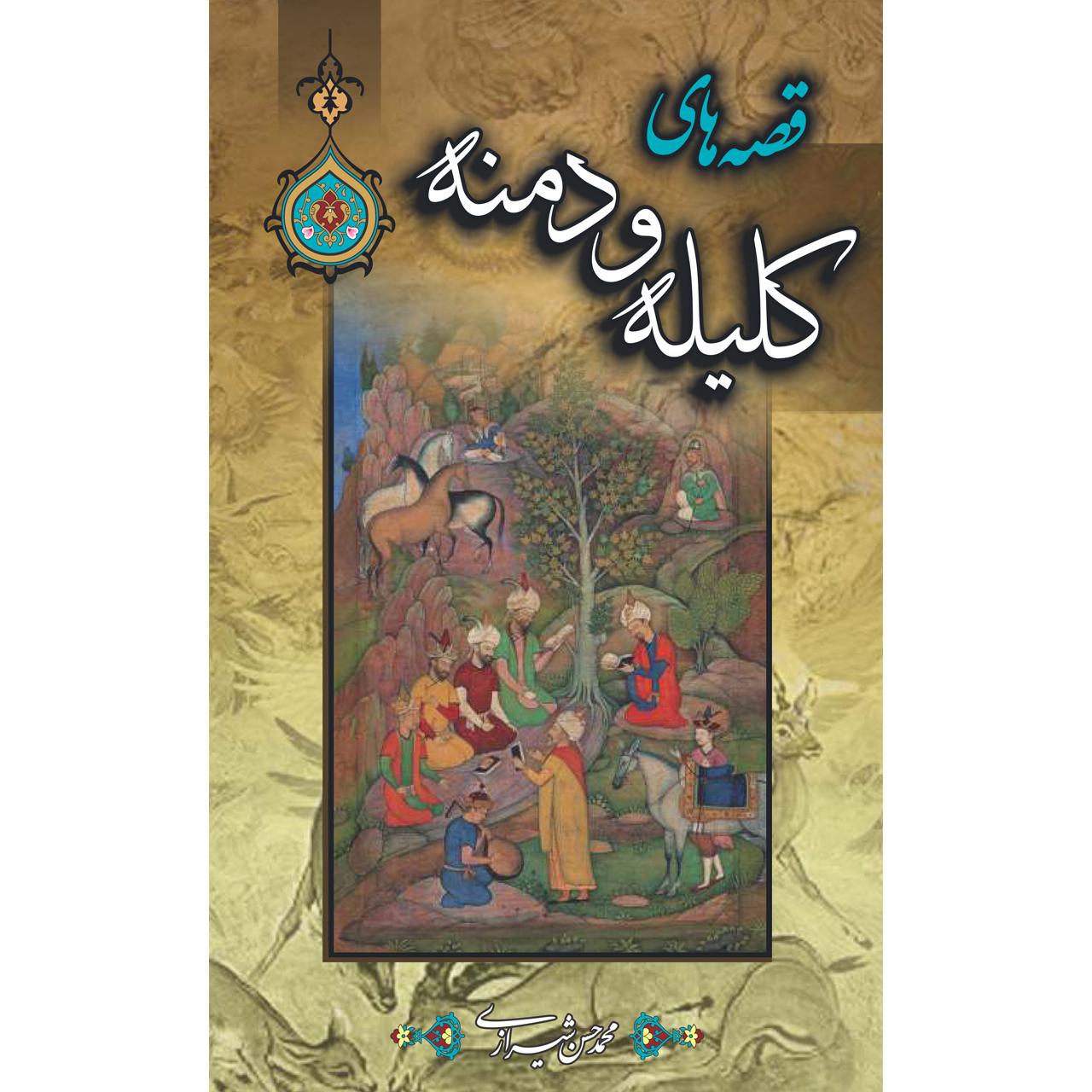 کتاب قصه های کلیله و دمنه اثر محمدحسن شیرازی انتشارات پیام محراب