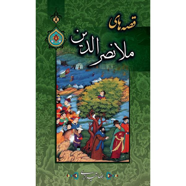 کتاب قصه های ملانصرالدین اثر رضا شیرازی انتشارات پیام محراب