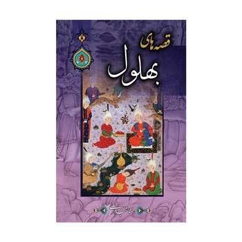 کتاب قصه های بهلول اثر رضا شیرازی انتشارات پیام محراب