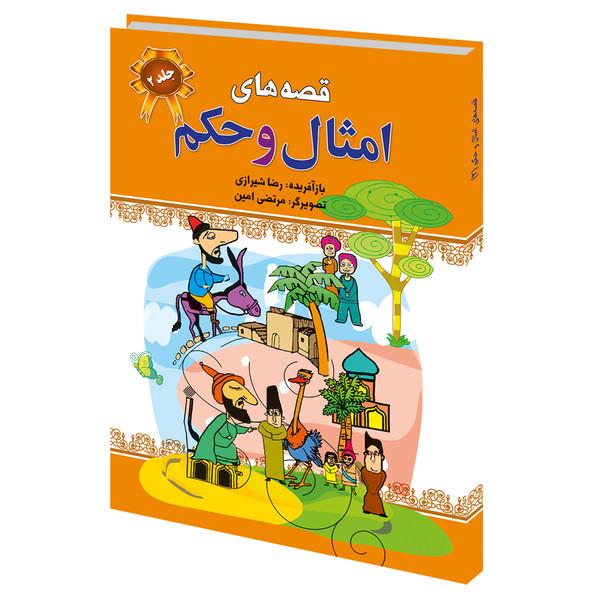 کتاب قصه های امثال و حکم جلد 2 اثر رضا شیرازی انتشارات پیام محراب