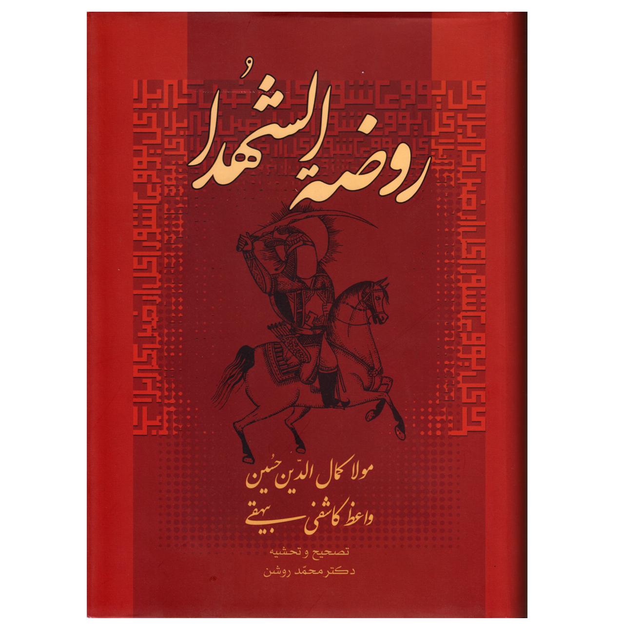 خرید                      كتاب روضه الشهدا اثر واعظ كاشفي بيهقي نشر صداي معاصر