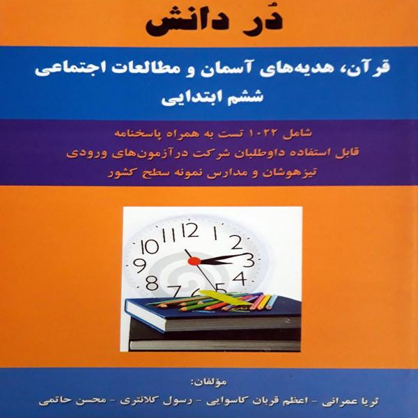 کتاب دردانش قرآن،هدیه های آسمان و مطالعات اجتماعی  ششم ابتدایی انتشارات آفرینندگان