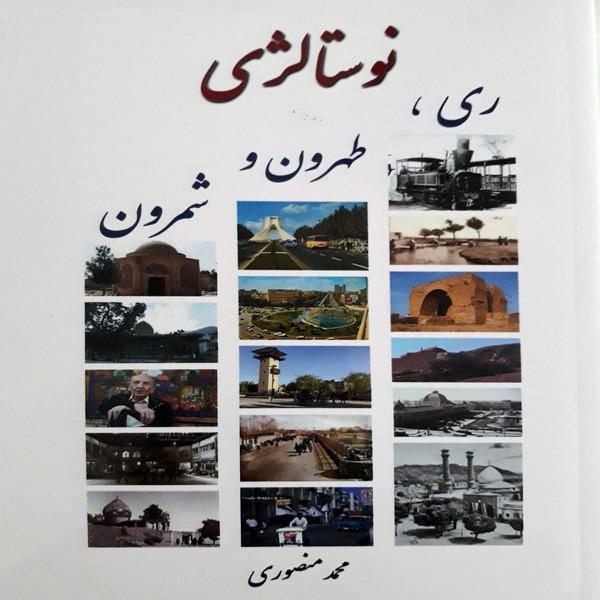 کتاب نوستالژی ری،طهرون و شمرون اثر محمد منصوری انتشارات آفرینندگان