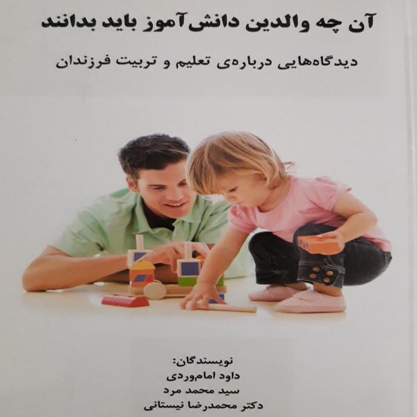 کتاب آن چه والدین دانش آموز باید بدانند.دیدگاه هایی درباره ی  تعلیم و تربیت فرزندان اثر داود امام وردی انتشارات آفرینندگان