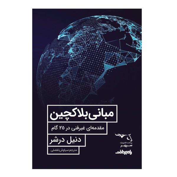 کتاب مبانی بلاکچین اثر دنیل درشر انتشارات صفحه سفید