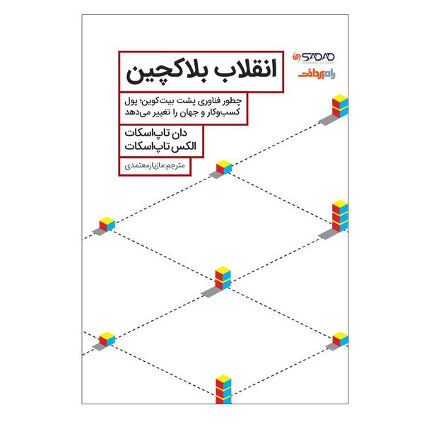 کتاب انقلاب بلاکچین اثر دان  و الكس تاپ اسکات انتشارات صفحه سفید