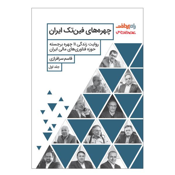 کتاب چهره های فین تک ایران اثر قاسم سرافرازی انتشارات صفحه سفید