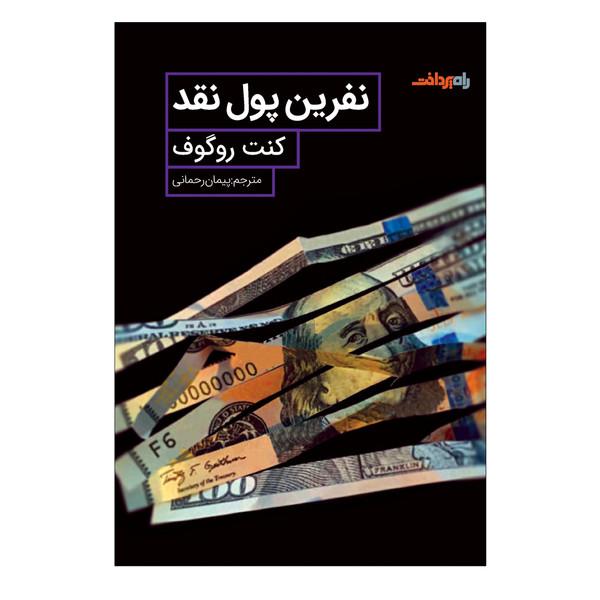 کتاب نفرین پول نقد اثر کنت روگوف انتشارات صفحه سفید