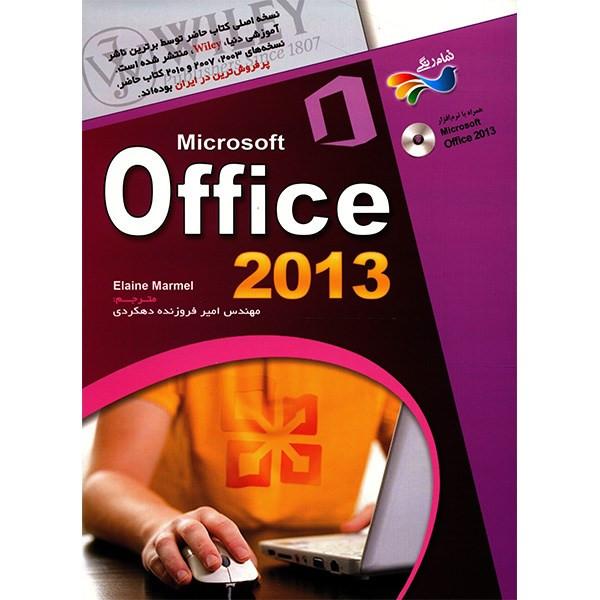 کتاب آموزش تصویری Microsoft Office 2013 اثر ایلین مارمل