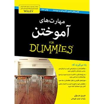 کتاب مهارت های آموختن دامیز اثر مارتین کوهن انتشارات آوند دانش