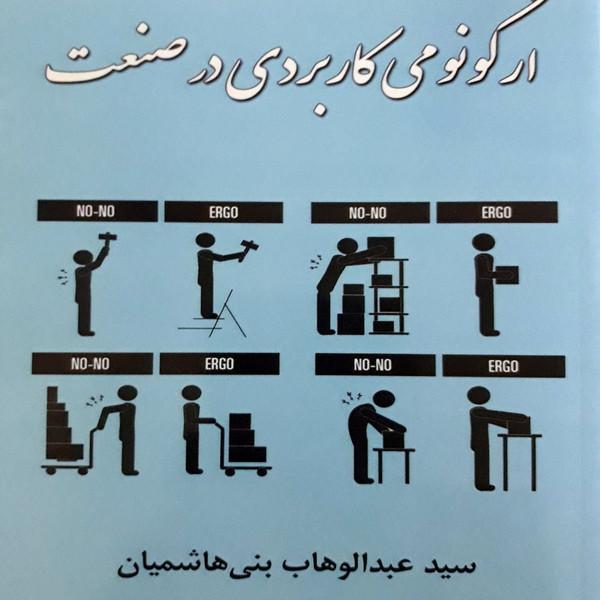 کتاب ارگونومی کاربردی در صنعت اثر سید عبدالوهاب بنی هاشمیان انتشارات آفرینندگان