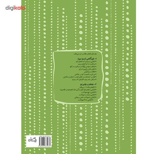 خرید                      کتاب علوم پیش دبستانی اثر داریوش صادقی - جلد اول