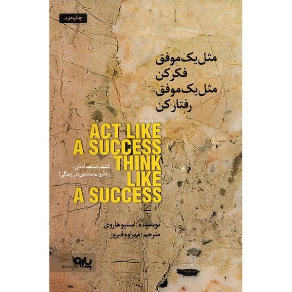 کتاب مثل یک موفق فکر کن مثل یک موفق رفتار کن اثر استیو هاروی