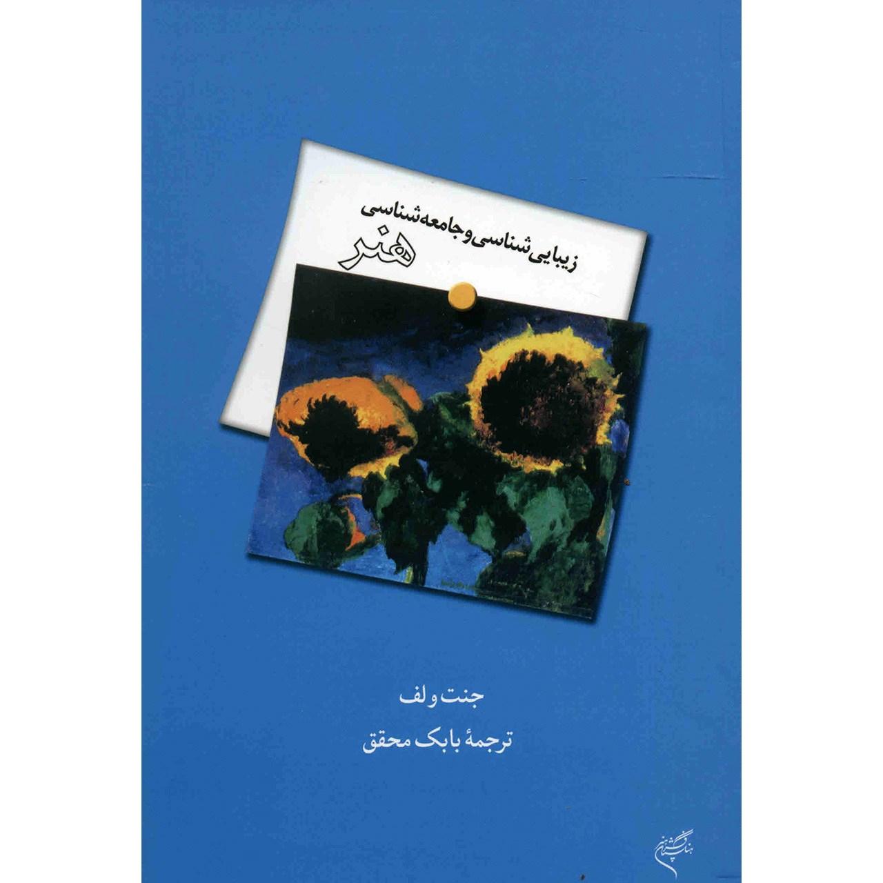 کتاب زیبایی شناسی و جامعه شناسی هنر اثر جنت ولف