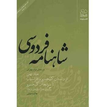 کتاب شاهنامه فردوسی به نثر جلد نهم اثر سید علی شاهری