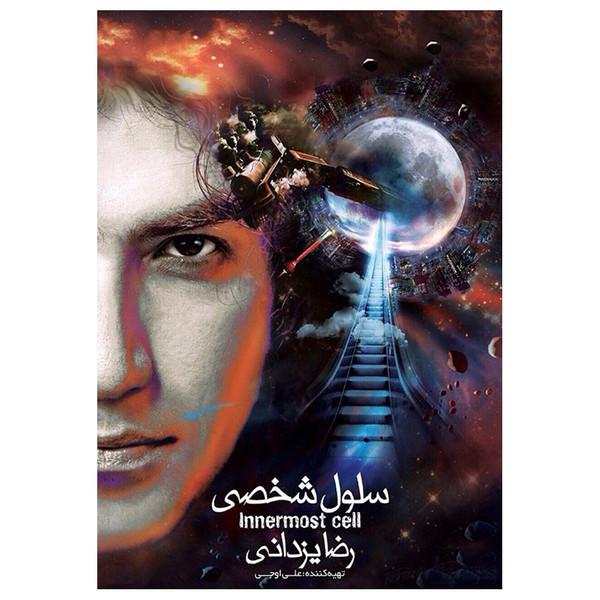 آلبوم موسیقی سلول شخصی اثر رضا یزدانی نشر تصویر گستر پاسارگاد