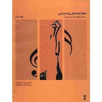 کتاب سلفژ مقدماتی یک صدایی اثر ب. کالمیکوف - جلد اول