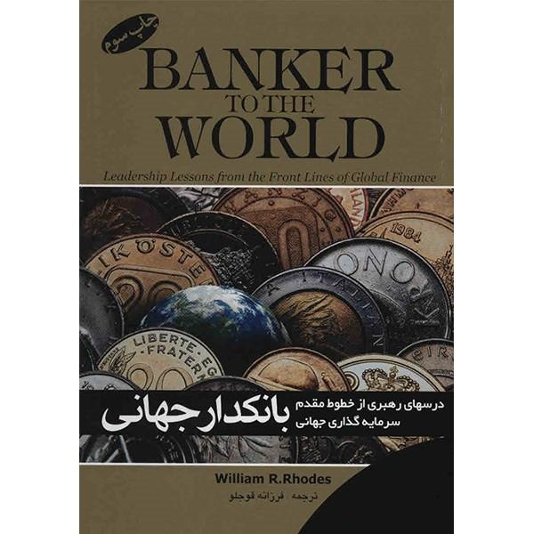 کتاب بانکدار جهانی اثر ویلیام آر. رودز