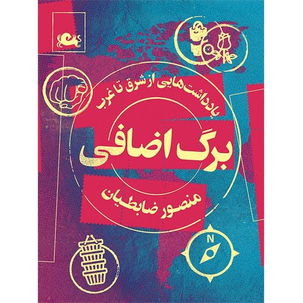 کتاب برگ اضافی اثر منصور ضابطیان