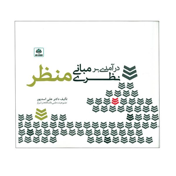 کتاب درآمدی بر مبانی نظری منظر اثر دکتر علی اسدپور انتشارات کتاب فکر نو