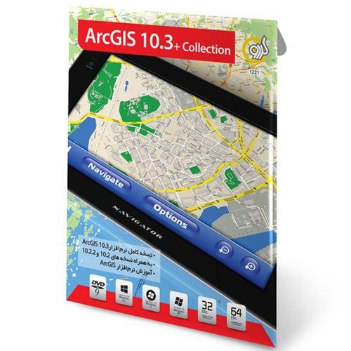 مجموعه نرم افزار Arc GIS 10.3 گردو - 32 و 64 بیتی