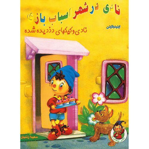 کتاب نادی و کیک های دزدیده شده اثر اینید بلایتن