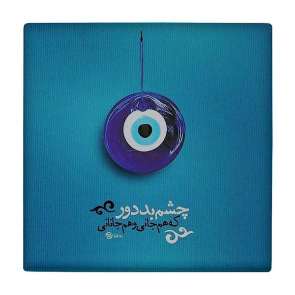 کاشی طرح چشم و نظر و شعر حافظ کد wk1489