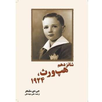 کتاب شانزدهم هپ ورث 1924 اثر  جی دی سلینجر انتشارات سبزان