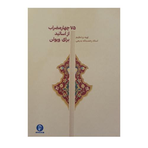 کتاب 75 چهار مضراب از اساتید برای ویولن اثر رحمت الله بدیعی نشر سرود