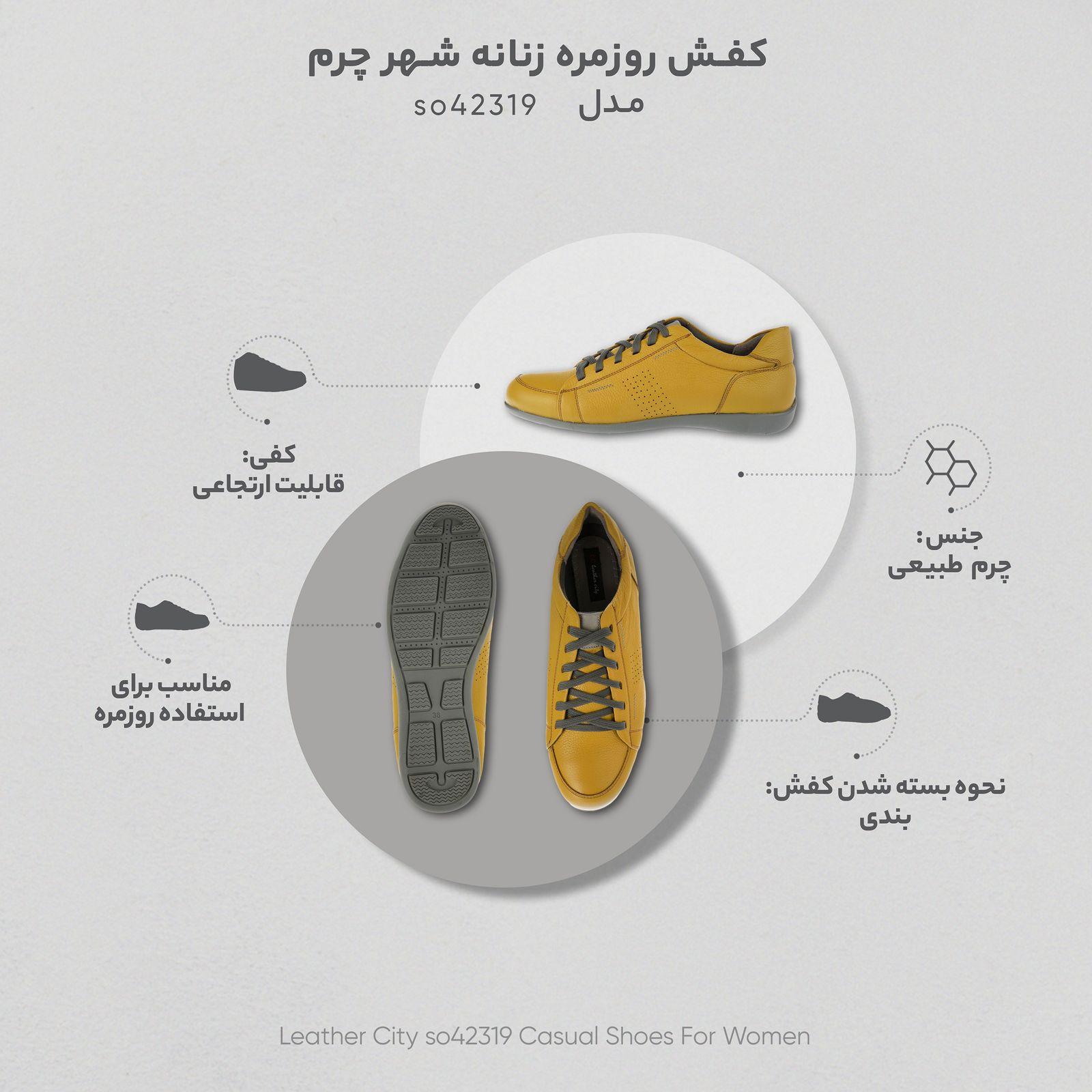 کفش روزمره زنانه شهر چرم مدل so42319 -  - 4