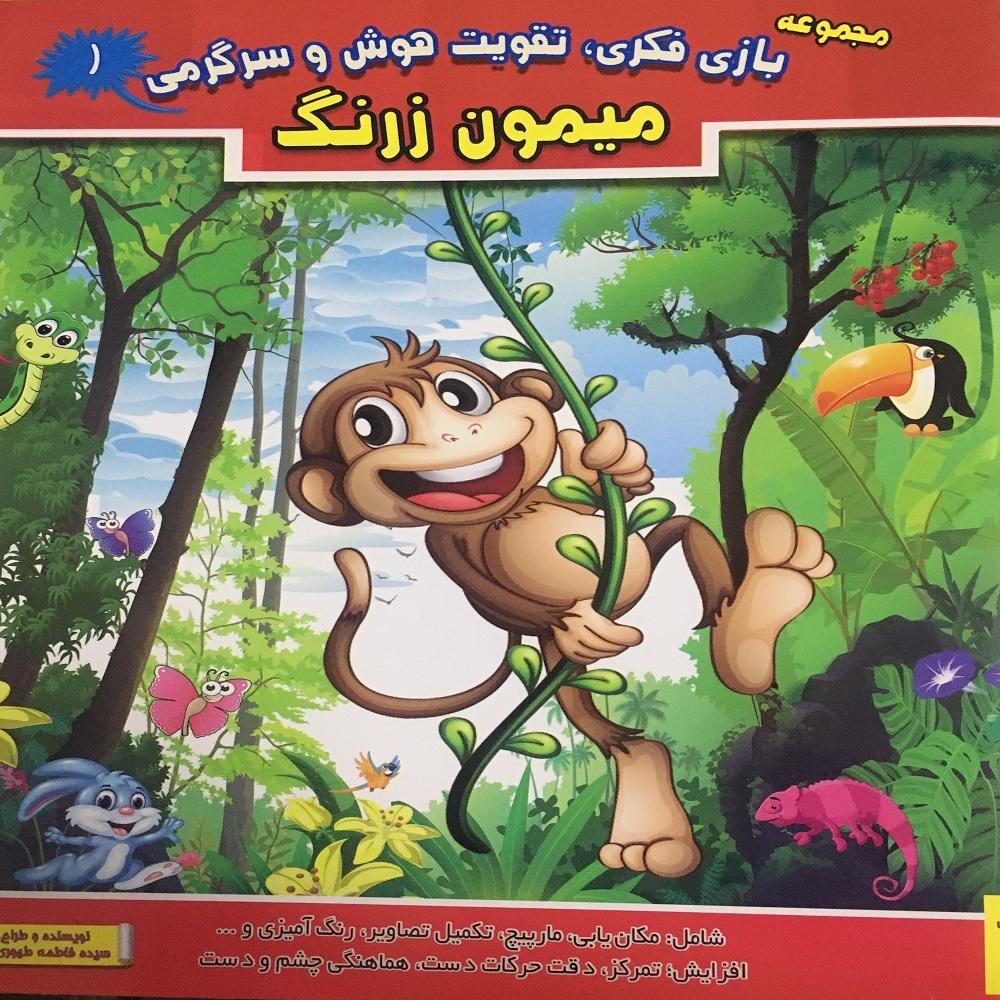 کتاب بازی فکری.تقویت هوش کودک میمون زرنگ اثر فاطمهطهوری انتشارات آسمان علم