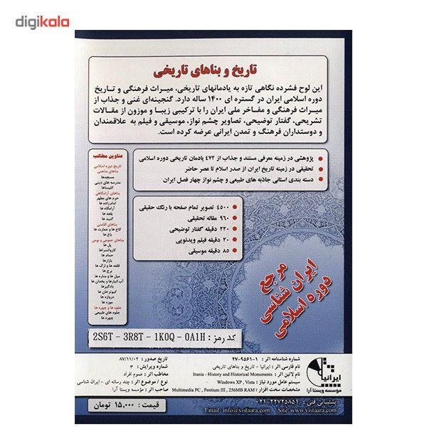 نرم افزار ایرانیا - تاریخ و بناهای تاریخی