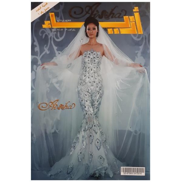 مجله Azyaa اكتبر 2010