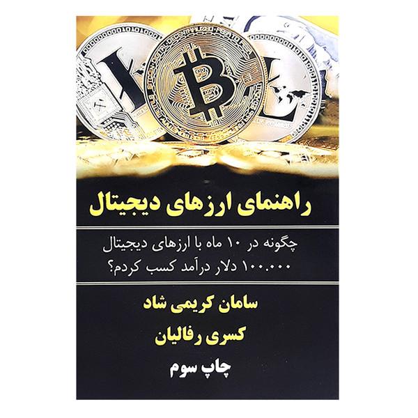 کتاب راهنمای ارزهای دیجیتال اثر سامان کریمی شاد و کسری رفالیان انتشارات کلید آموزش