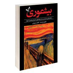 کتاب بیشعوری اثر خاویر کرمنت نشر ندای معاصر