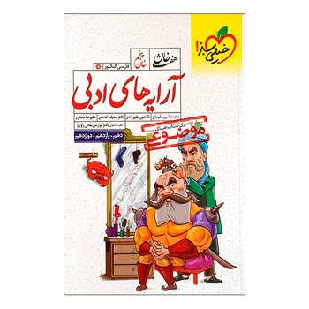 کتاب موضوعی هفت خان آرایه های ادبی اثر جمعی از نویسندگان انتشارات خیلی سبز