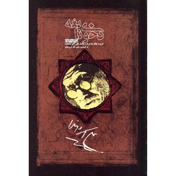 کتاب دخوی نابغه اثر ولی الله درودیان