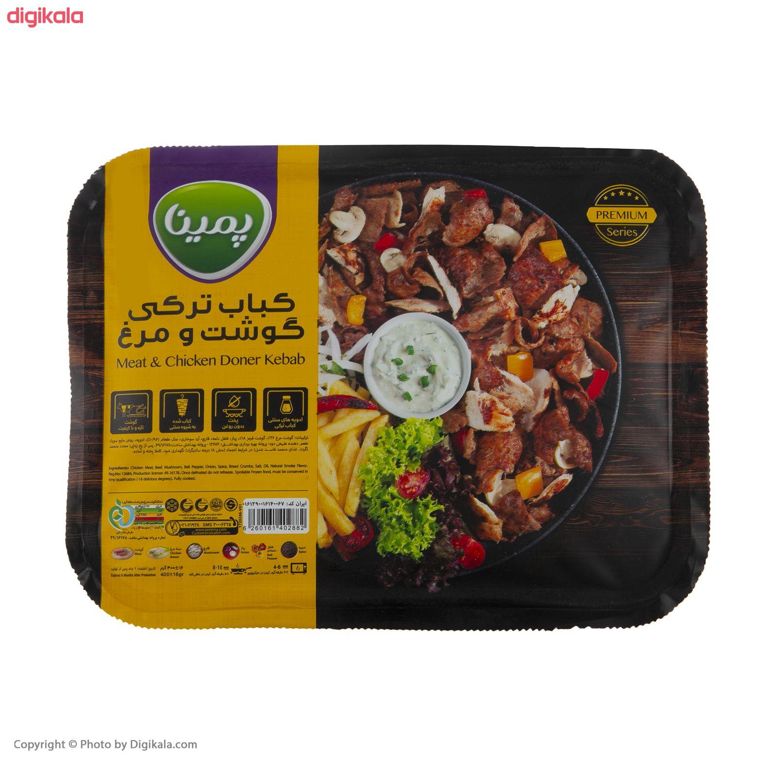 جوجه کباب ترکی گوشت و مرغ پمینا مقدار 400 گرم main 1 2