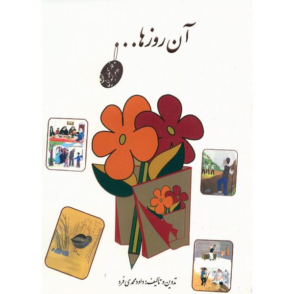 کتاب آن روزها ... فارسی دوم ابتدایی اثر داود محمدی فرد