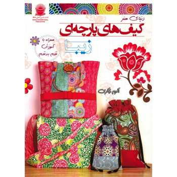 کتاب دنیای هنر - کیف های پارچه ای اثر اکرم ذاکری