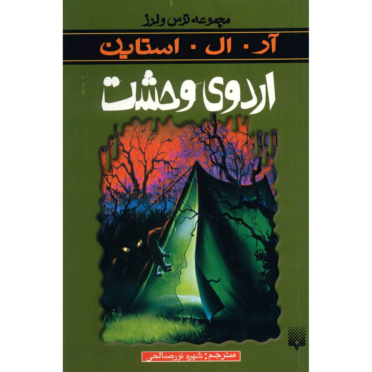 خرید                      کتاب اردوی وحشت اثر آر. ال. استاین