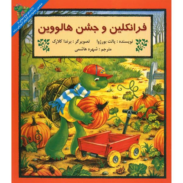 کتاب فرانکلین و جشن هالوین اثر پالت بورژوا