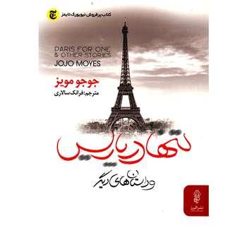 کتاب تنها در پاریس اثر جوجو مویز