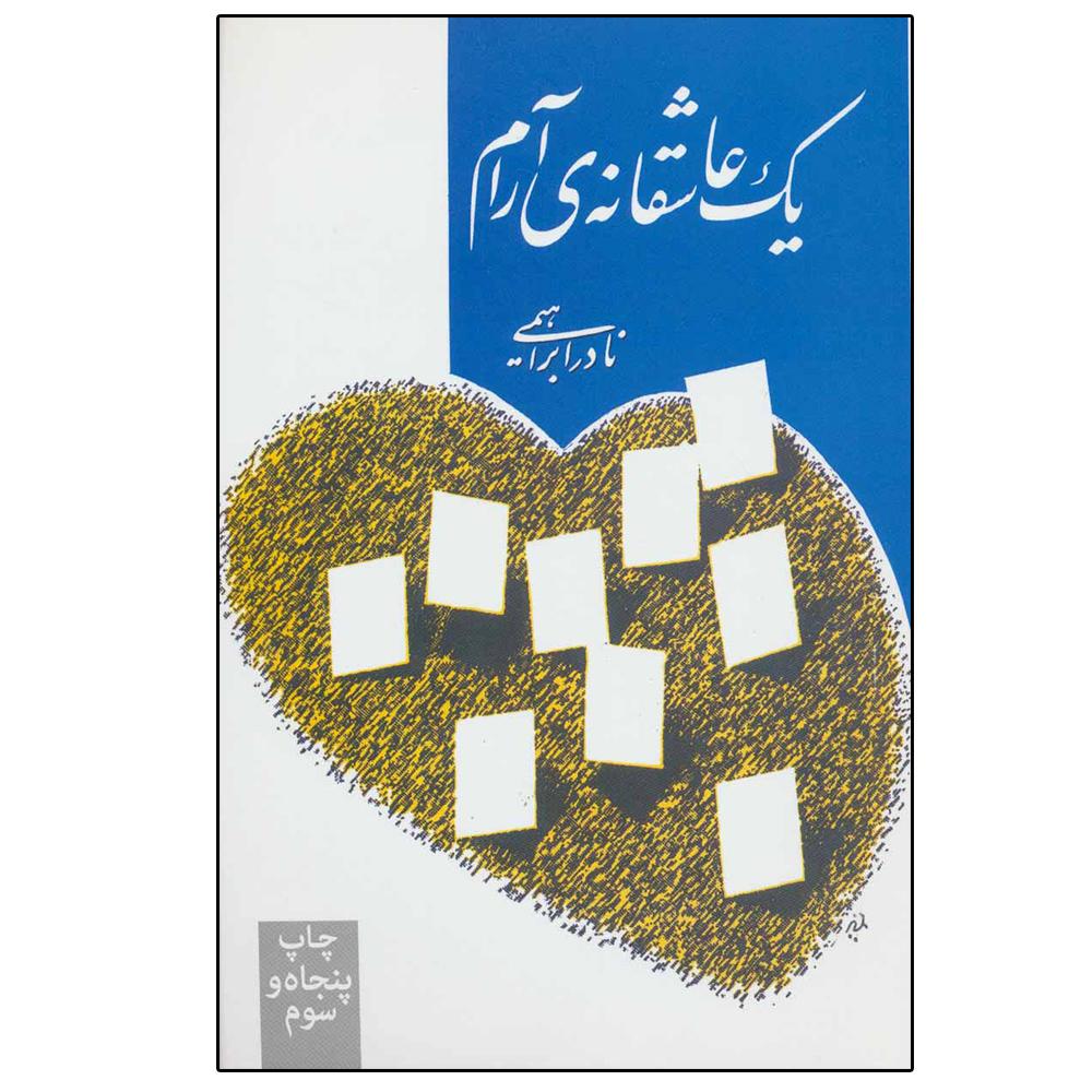 کتاب یک عاشقانه آرام اثر نادر ابراهیمی نشر روزبهان