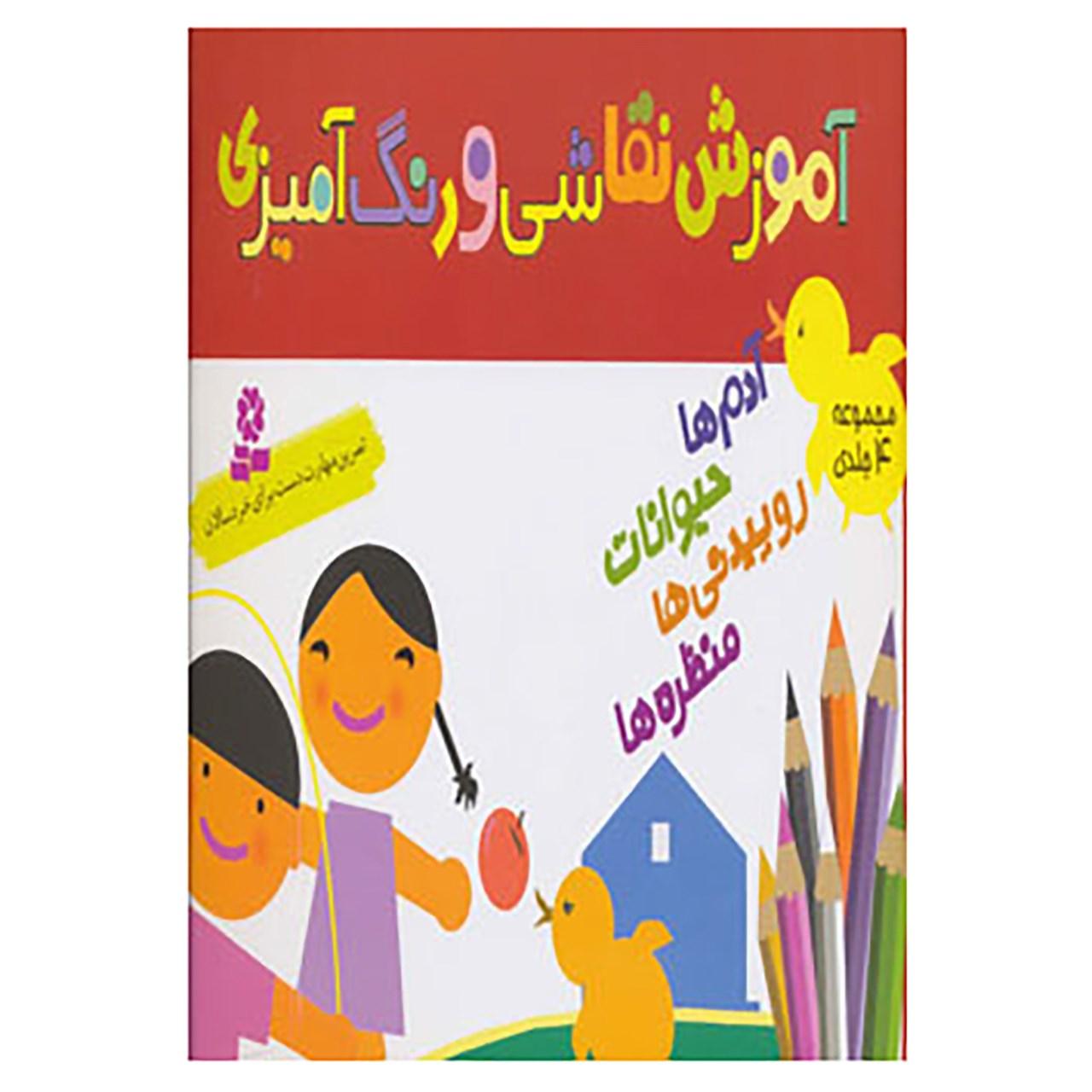 خرید                      کتاب مجموعه آموزش نقاشی و رنگ آمیزی اثر شن یانگ و دیگران