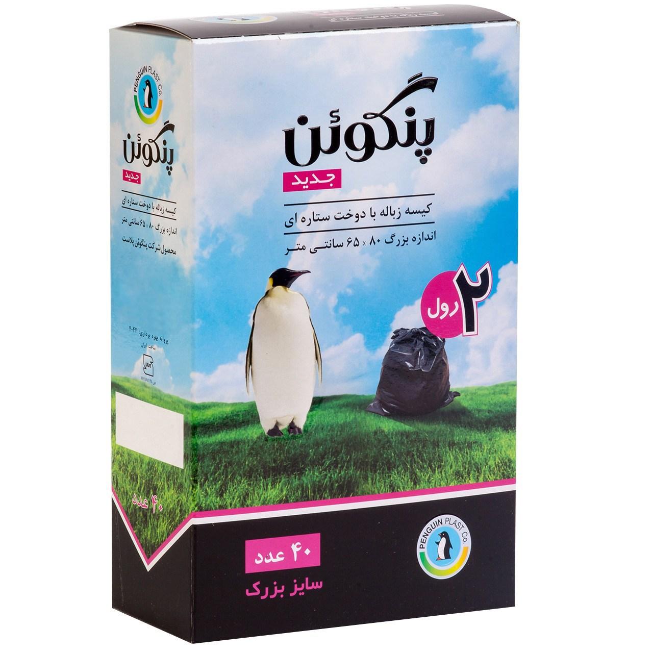 عکس کیسه زباله پنگوئن رول 40 عددی