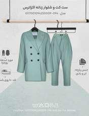 ست کت و شلوار زنانه اکزاترس مدل I017001094250009-094 -  - 14
