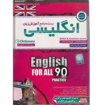 آموزش جامع زبان انگلیسی