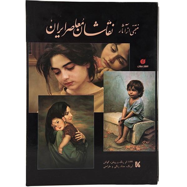 کتاب منتخبی از آثار نقاشان معاصر ایران اثر خشایار خمیسی زاده